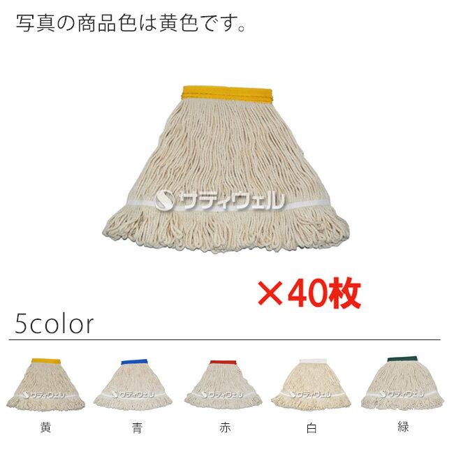 【直送専用品】アプソン カミングモップ(16.5cm巾タイプ) CT-590綿太 335g Art.2780 40枚セット:サティウェル