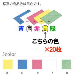 【送料無料】3Mスコッチ・ブライトワイピングクロスNo.500032cm×36cm20枚セット