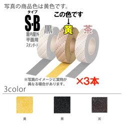 【送料無料】3Mセーフティ・ウォークすべり止めテープタイプSB100mm×18m3本セット