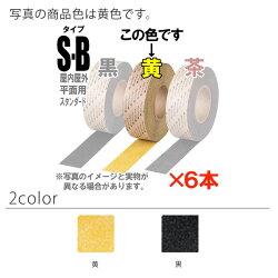 【送料無料】3Mセーフティ・ウォークすべり止めテープタイプSB100mm×5m6本セット