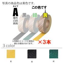 【送料無料】3Mセーフティ・ウォークすべり止めテープタイプA100mm×18m3本セット