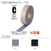 【送料無料】3M セーフティ・ウォーク すべり止めテープ タイプC 50mm×18m 6本セット