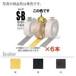 【送料無料】【受注生産品】3Mセーフティ・ウォークすべり止めテープタイプSB50mm×18m6本セット