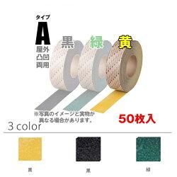【送料無料】3Mセーフティ・ウォークすべり止めテープタイプA150mm×610mm50枚セット
