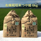 【令和元年新米 国内に0.23%しかないJAS認定を受けた 有機栽培米】つや姫 6kg(3kg×2)【つや姫 おいしいお米 美味しいお米 おいしい米 6kg 6キロ 有機米 オーガニック米 白米 お米 農家 有機栽培 農家直送 米 お取り寄せ 山形 山形県産 6kg おいしい 美味しい お米】