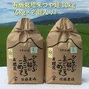 【国内に0.23%しかないJAS認定を受けた有機栽培米】つや...