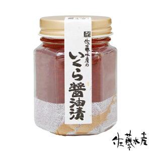 佐藤水産の【醤油漬いくら】110gビン入包装不可