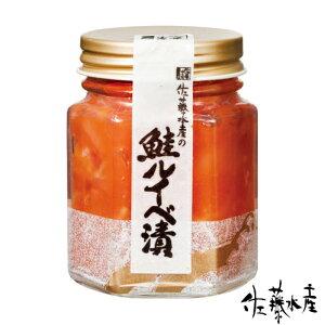 新鮮なプチプチいくらと旬の秋鮭とろける食感。特製醤油たれに漬け込んだ海鮮珍味。佐藤水産の...