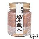 北海道産の真いか(スルメイカ)使用。職人の努力で塩分は極力抑えて作った、いか本来の甘味を...