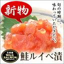 新鮮なプチプチいくらと旬の秋鮭を、特製醤油たれに漬け込んだ海鮮珍味。とろける食感、ご飯に...