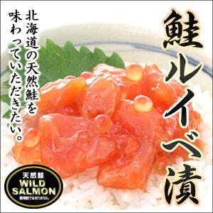 佐藤水産の【鮭ルイベ漬】150g(丸カップ入)