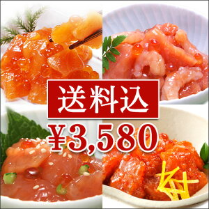 佐藤水産★送料込【鮭ルイベ漬】味比べ4種セット