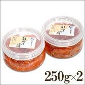 鮭ルイベ漬250g×2個【送料込】