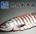 約4kgもの特大秋鮭を使い【熟成新巻鮭】に仕上げています。「半身の切身15枚前後」のお届けです...