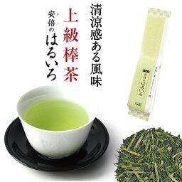 お茶 国産 茶葉 棒茶 茎茶 真空パック 1番茶 静岡上級棒茶 安倍のはるいろ 真空パック 100g
