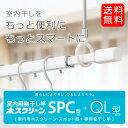 川口技研 室内用ホスクリーン+室内用物干し竿 SPC型 QL型 スポット型 標準サイズ 全長640mm ホワイト SPC-W×2本、QL-15-W×1本セット・・・