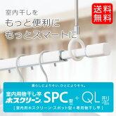 川口技研室内用ホスクリーン+室内用物干し竿SPC型QL型スポット型標準サイズ全長640mmホワイトSPC-W×2本、OL-15-W×1本セット