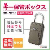 ダイケンキー保管ボックス屋外用鍵保管DK-N200