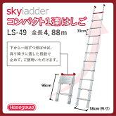 長谷川スカイラダーコンパクト1連はしごはしごS-SL-49