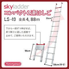 コンパクト1連はしご