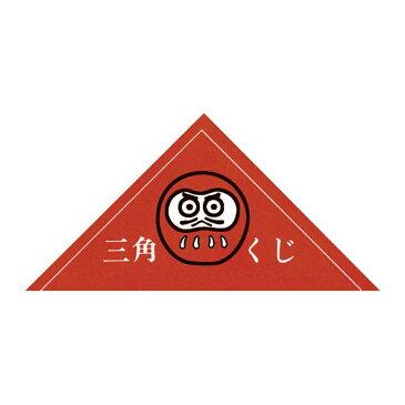 三角くじ ダルマ 1000枚【イベント用品 くじ引き 抽選】