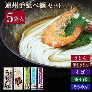 遠州手延べ麺5袋お試しギフトセット(乾麺うどん、半生うどん、乾麺そば、乾麺そうめん、乾麺茶そば)