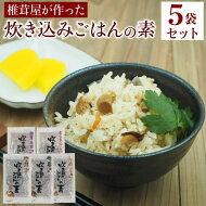 炊き込みご飯の素とりきのこ170g3合用しいたけ【産地直送】