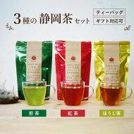 静岡茶ティーバッグ3種ギフトセット(煎茶、紅茶、ほうじ茶)2.5g×25個×3種セット牧之原茶深蒸し茶日本茶緑茶【産地直送】