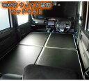 ベッドキット ダイハツ (DAIHATSU) WAKE ウェイク 専用 車中泊 ベッド フルフラット カスタム アウトドア