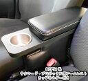 50系 サクシード プロボックス アームレスト Ver.2 トヨタ TO...
