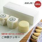【あす楽対応・送料込】伊勢、神宮と繋がるご神饌クッキー・「サトナカ」5種類の食べ比べ付き
