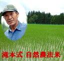 [30年度産 無農薬栽培米] 滝本さんのお米 10kg / ...