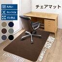 チェアマット おしゃれ 120*90 床保護マット 椅子 マット ゲーミングチェアマット イスマット