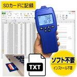 サトテックデータロガーCO2濃度計HJ-CO2-SD