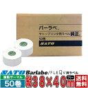 バーラベラベル 38×40 50巻 フリーラベル 白無地 サーマル一般紙 強粘 SATO サトー 純正
