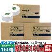 SATO(サトー)Barlabeバーラベフリーラベル50.8×40(mm)白無地サーマル紙/感熱紙50巻