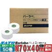 SATO(サトー)Barlabeバーラベフリーラベル70×40(mm)白無地サーマル紙/感熱紙■50巻■