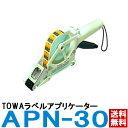 ラベラー TOWA ラベルアプリケーター APN-30