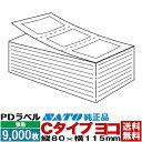 PDラベル Cタイプ ヨコ 折り 9,000枚入 80×115 白無地 強粘 / SATO ( サトー ) 純正