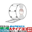 PDラベルA横ロールAタイプ14,000枚入10巻50×85白無地強粘/SATO(サトー)純正