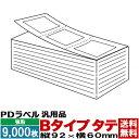 PDラベル Bタイプ タテ 折り 9,000枚入 1箱 92×60 白無地 強粘 汎用品