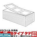PDラベル Bタイプ タテ 折り 45,000枚入 5箱 92×60 白無地 再剥離 汎用品