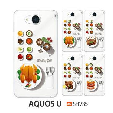 shv35 保護フィルム 付き AQUOS U SHV35 ケース カバー スマホケース SHV42 SHV41 ハードケース SHV40 SHV39 SHV38 フィルム SHV37 SHV34 アニマル SHV33 SHV32 SHV31 クール ハード フラワー ユニーク その他 ラグジ ラブリ 液晶保護 携帯ケース アクオスU steak
