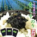 【ご飯のお供にぴったり! 青しそのり佃煮 しその実入り 100g×3】のり 青海苔 青しそ 送料無料 1000円ポッキリ