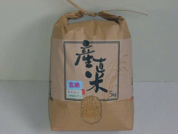 農家直送こだわりの「つがるロマン」玄米5kg(令和2年産)
