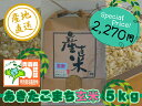 天然の有機質肥料でじっくり育てました特別栽培米あきたこまち玄米5kg(平成30年産)