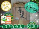 天然の有機質肥料でじっくり育てました特別栽培米あきたこまち精米5kg(平成30年産)