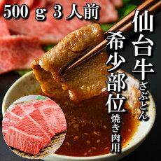 仙台牛ざぶとん焼き肉用500g3人前