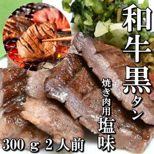 和牛黒タン 焼き肉用塩味300g