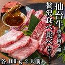 仙台牛 焼き肉 3種 贅沢 食べ比べ お試し セット 2人前...